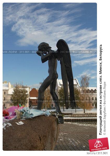 Плачущий ангел на острове слёз. Минск, Беларусь, фото № 311901, снято 5 ноября 2006 г. (c) Алексей Зарубин / Фотобанк Лори