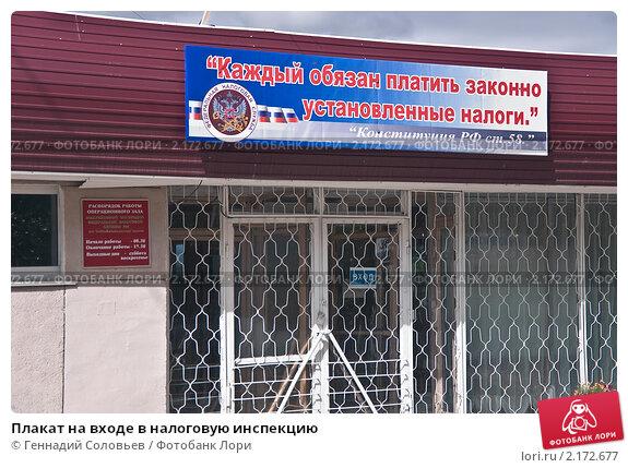Купить «Плакат на входе в налоговую инспекцию», фото № 2172677, снято 20 августа 2010 г. (c) Геннадий Соловьев / Фотобанк Лори