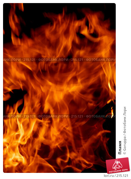 Пламя, фото № 215121, снято 25 июля 2007 г. (c) Goruppa / Фотобанк Лори