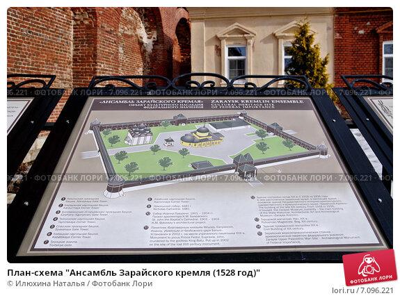 Зарайского кремля (1528
