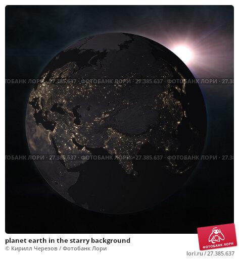 Купить «planet earth in the starry background», иллюстрация № 27385637 (c) Кирилл Черезов / Фотобанк Лори