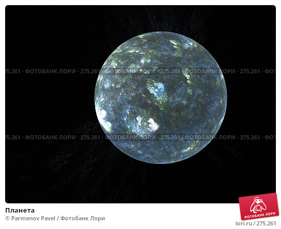 Купить «Планета», иллюстрация № 275261 (c) Parmenov Pavel / Фотобанк Лори