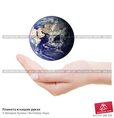Планета в наших руках, фото № 268129, снято 14 апреля 2008 г. (c) Валерия Потапова / Фотобанк Лори