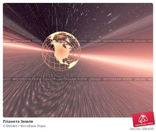 Планета Земля, иллюстрация № 256633 (c) ElenArt / Фотобанк Лори