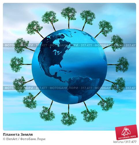 Планета Земля, иллюстрация № 317477 (c) ElenArt / Фотобанк Лори