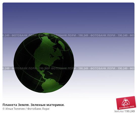 Планета Земля. Зеленые материки., фото № 190249, снято 28 марта 2017 г. (c) Илья Телегин / Фотобанк Лори