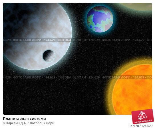 Планетарная система, иллюстрация № 124629 (c) Карелин Д.А. / Фотобанк Лори