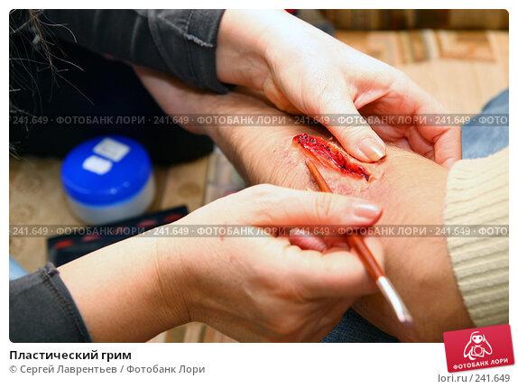 Купить «Пластический грим», фото № 241649, снято 22 марта 2008 г. (c) Сергей Лаврентьев / Фотобанк Лори