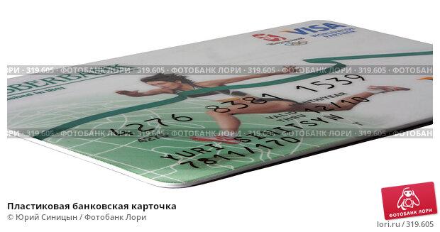Пластиковая банковская карточка, фото № 319605, снято 25 марта 2017 г. (c) Юрий Синицын / Фотобанк Лори