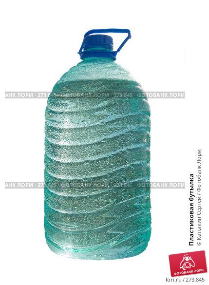 Пластиковая бутылка, фото № 273845, снято 2 мая 2008 г. (c) Катыкин Сергей / Фотобанк Лори
