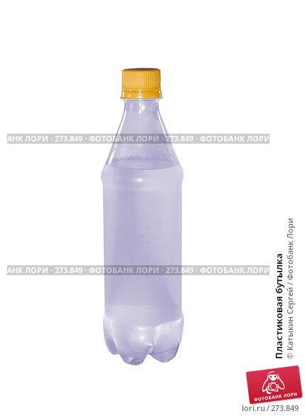 Пластиковая бутылка, фото № 273849, снято 9 декабря 2007 г. (c) Катыкин Сергей / Фотобанк Лори