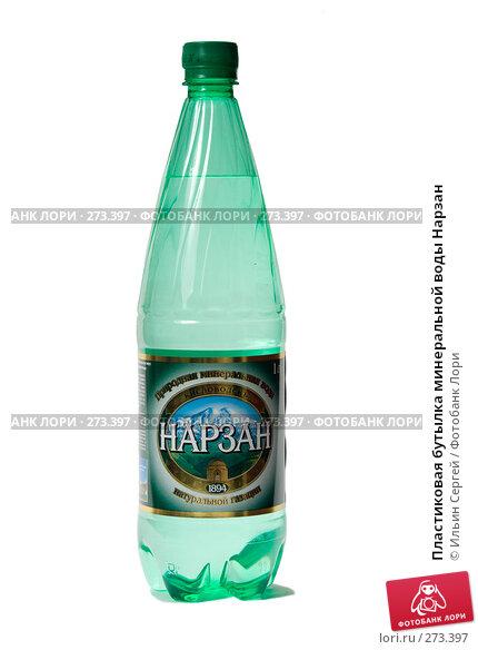 Пластиковая бутылка минеральной воды Нарзан, фото № 273397, снято 5 мая 2008 г. (c) Ильин Сергей / Фотобанк Лори