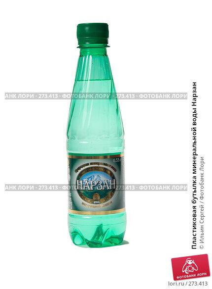 Пластиковая бутылка минеральной воды Нарзан, фото № 273413, снято 5 мая 2008 г. (c) Ильин Сергей / Фотобанк Лори