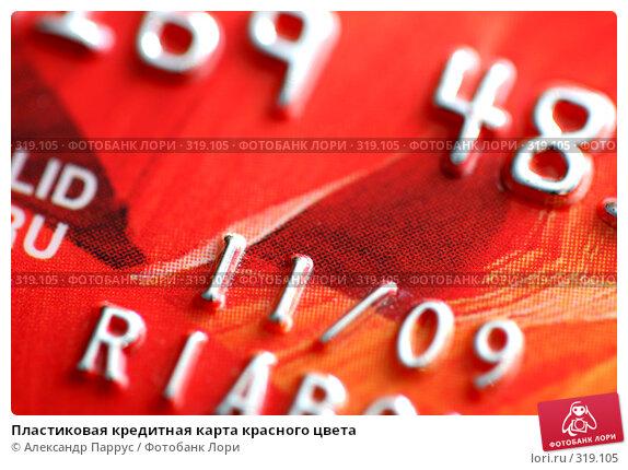 Пластиковая кредитная карта красного цвета, фото № 319105, снято 18 декабря 2007 г. (c) Александр Паррус / Фотобанк Лори