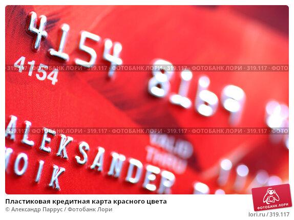 Пластиковая кредитная карта красного цвета, фото № 319117, снято 18 декабря 2007 г. (c) Александр Паррус / Фотобанк Лори
