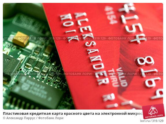 Пластиковая кредитная карта красного цвета на электронной микросхеме, фото № 319129, снято 18 декабря 2007 г. (c) Александр Паррус / Фотобанк Лори