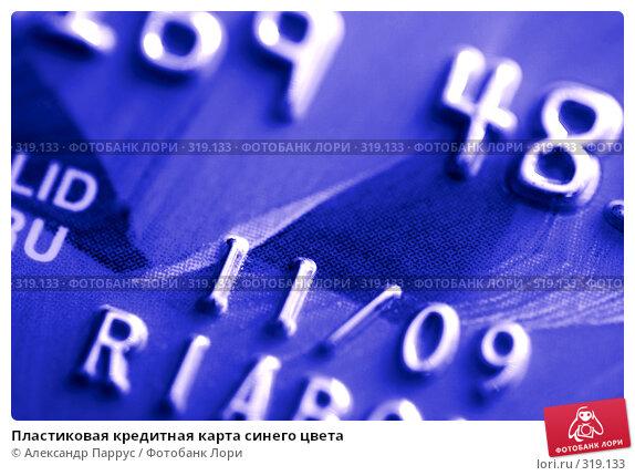 Пластиковая кредитная карта синего цвета, фото № 319133, снято 18 декабря 2007 г. (c) Александр Паррус / Фотобанк Лори