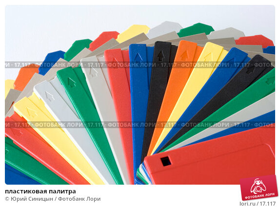 пластиковая палитра, фото № 17117, снято 11 февраля 2007 г. (c) Юрий Синицын / Фотобанк Лори