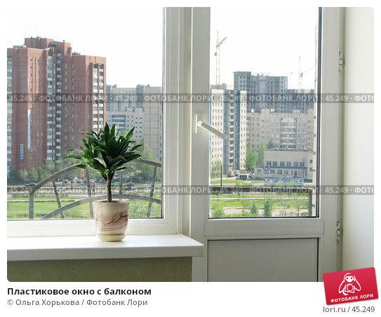 Пластиковое окно с балконом, эксклюзивное фото № 45249, снято 21 мая 2007 г. (c) Ольга Хорькова / Фотобанк Лори