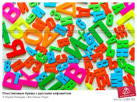 Купить «Пластиковые буквы с русским алфавитом», фото № 2984753, снято 18 января 2018 г. (c) Юрий Плющев / Фотобанк Лори