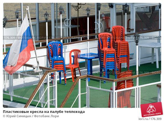Пластиковые кресла на палубе теплохода, фото № 176309, снято 24 августа 2007 г. (c) Юрий Синицын / Фотобанк Лори