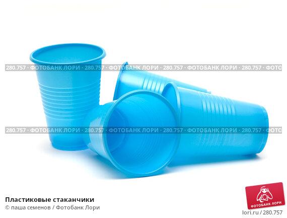 Купить «Пластиковые стаканчики», фото № 280757, снято 17 апреля 2008 г. (c) паша семенов / Фотобанк Лори