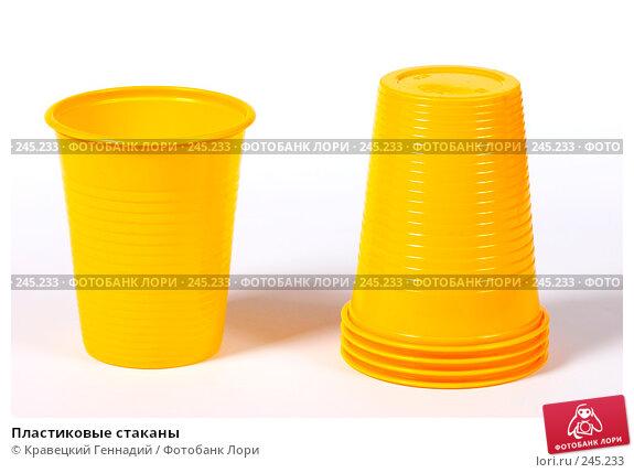 Купить «Пластиковые стаканы», фото № 245233, снято 3 ноября 2004 г. (c) Кравецкий Геннадий / Фотобанк Лори