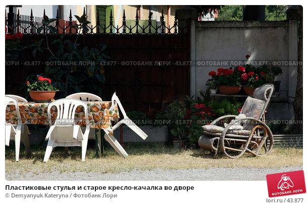 Купить «Пластиковые стулья и старое кресло-качалка во дворе», фото № 43877, снято 28 апреля 2007 г. (c) Demyanyuk Kateryna / Фотобанк Лори