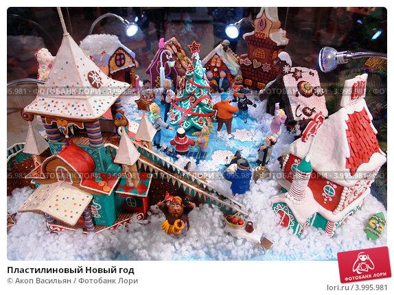 Купить «Пластилиновый Новый год», фото № 3995981, снято 25 декабря 2010 г. (c) Акоп Васильян / Фотобанк Лори
