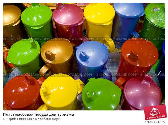 Пластмассовая посуда для туризма, фото № 21197, снято 2 марта 2007 г. (c) Юрий Синицын / Фотобанк Лори
