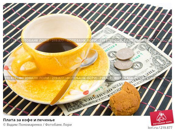 Плата за кофе и печенье, фото № 219877, снято 29 февраля 2008 г. (c) Вадим Пономаренко / Фотобанк Лори