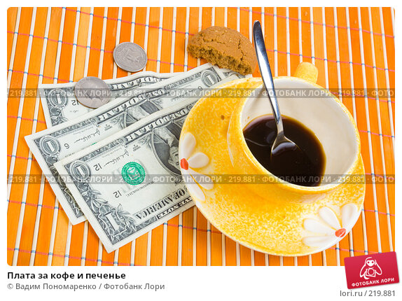 Купить «Плата за кофе и печенье», фото № 219881, снято 29 февраля 2008 г. (c) Вадим Пономаренко / Фотобанк Лори