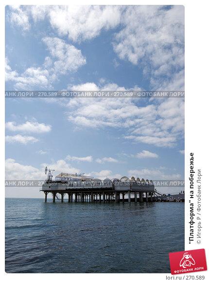 """Купить «""""Платформа"""" на побережье», фото № 270589, снято 1 мая 2008 г. (c) Игорь Р / Фотобанк Лори"""