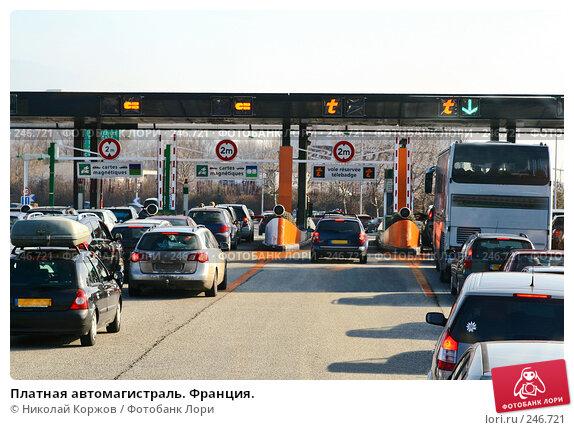 Платная автомагистраль. Франция., фото № 246721, снято 26 января 2008 г. (c) Николай Коржов / Фотобанк Лори