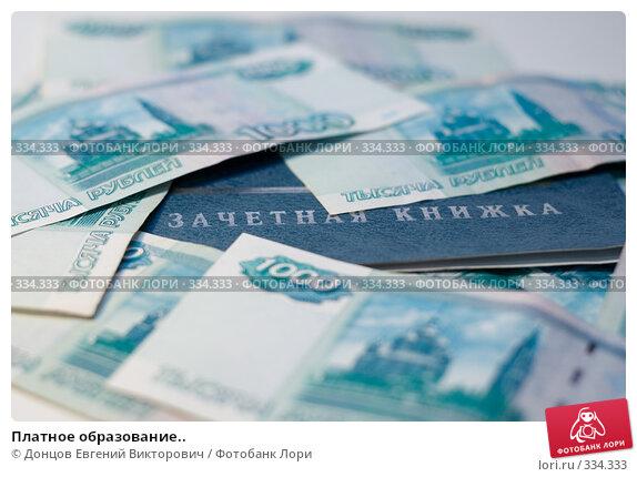 Платное образование.., фото № 334333, снято 24 июня 2008 г. (c) Донцов Евгений Викторович / Фотобанк Лори