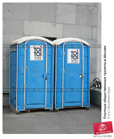 Платные общественные туалеты в Москве, фото № 63909, снято 15 июля 2007 г. (c) Fro / Фотобанк Лори