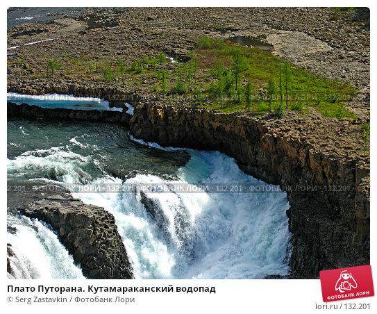 Купить «Плато Путорана. Кутамараканский водопад», фото № 132201, снято 6 июля 2004 г. (c) Serg Zastavkin / Фотобанк Лори