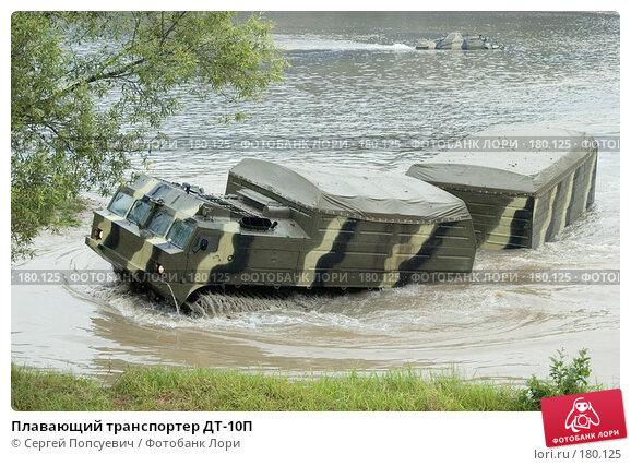 Плавающий транспортер ДТ-10П, фото № 180125, снято 6 октября 2006 г. (c) Сергей Попсуевич / Фотобанк Лори