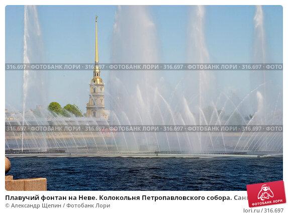 Плавучий фонтан на Неве. Колокольня Петропавловского собора. Санкт-Петербург., эксклюзивное фото № 316697, снято 28 мая 2008 г. (c) Александр Щепин / Фотобанк Лори