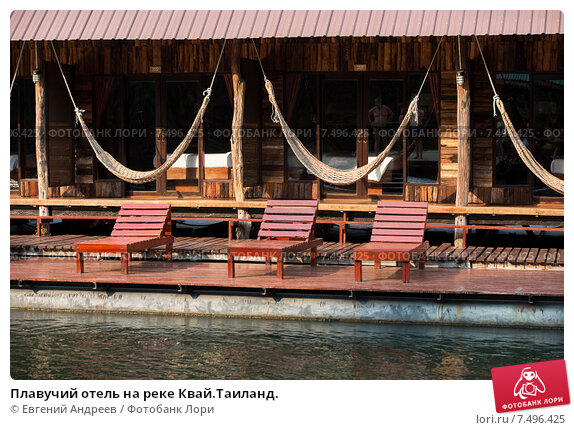 Плавучий отель на реке Квай.Таиланд. (2015 год). Стоковое фото, фотограф Евгений Андреев / Фотобанк Лори