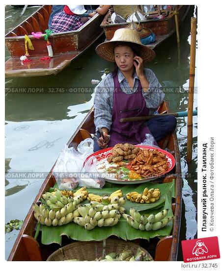 Купить «Плавучий рынок. Таиланд», фото № 32745, снято 28 марта 2007 г. (c) Колчева Ольга / Фотобанк Лори