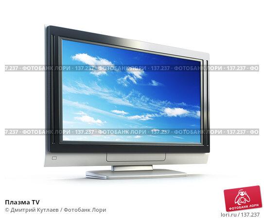 Купить «Плазма TV», иллюстрация № 137237 (c) Дмитрий Кутлаев / Фотобанк Лори