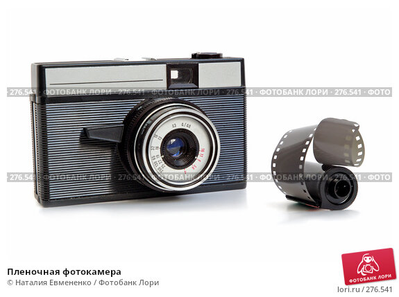 Пленочная фотокамера, фото № 276541, снято 21 апреля 2008 г. (c) Наталия Евмененко / Фотобанк Лори