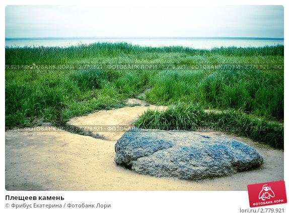 Купить «Плещеев камень», фото № 2779921, снято 5 июля 2011 г. (c) Фрибус Екатерина / Фотобанк Лори
