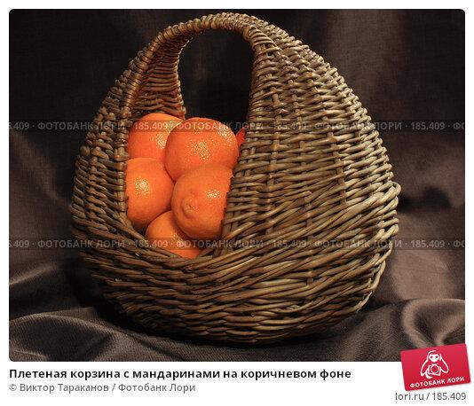 Плетеная корзина с мандаринами на коричневом фоне, эксклюзивное фото № 185409, снято 23 января 2008 г. (c) Виктор Тараканов / Фотобанк Лори
