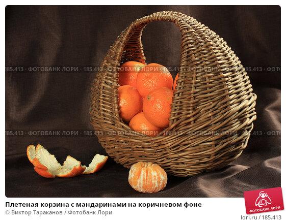 Купить «Плетеная корзина с мандаринами на коричневом фоне», эксклюзивное фото № 185413, снято 23 января 2008 г. (c) Виктор Тараканов / Фотобанк Лори