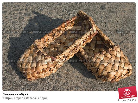 Плетеная обувь, фото № 78929, снято 29 мая 2017 г. (c) Юрий Егоров / Фотобанк Лори