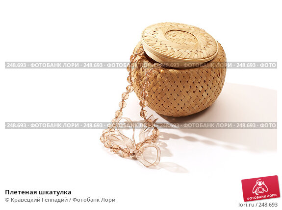 Плетеная шкатулка, фото № 248693, снято 13 ноября 2005 г. (c) Кравецкий Геннадий / Фотобанк Лори