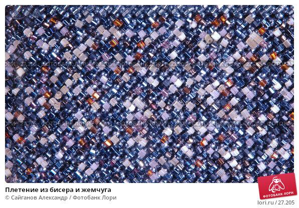 Плетение из бисера и жемчуга, фото № 27205, снято 8 января 2007 г. (c) Сайганов Александр / Фотобанк Лори