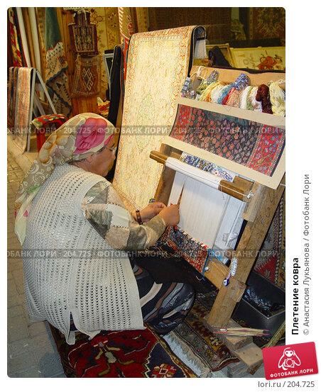 Купить «Плетение ковра», фото № 204725, снято 13 мая 2007 г. (c) Анастасия Лукьянова / Фотобанк Лори
